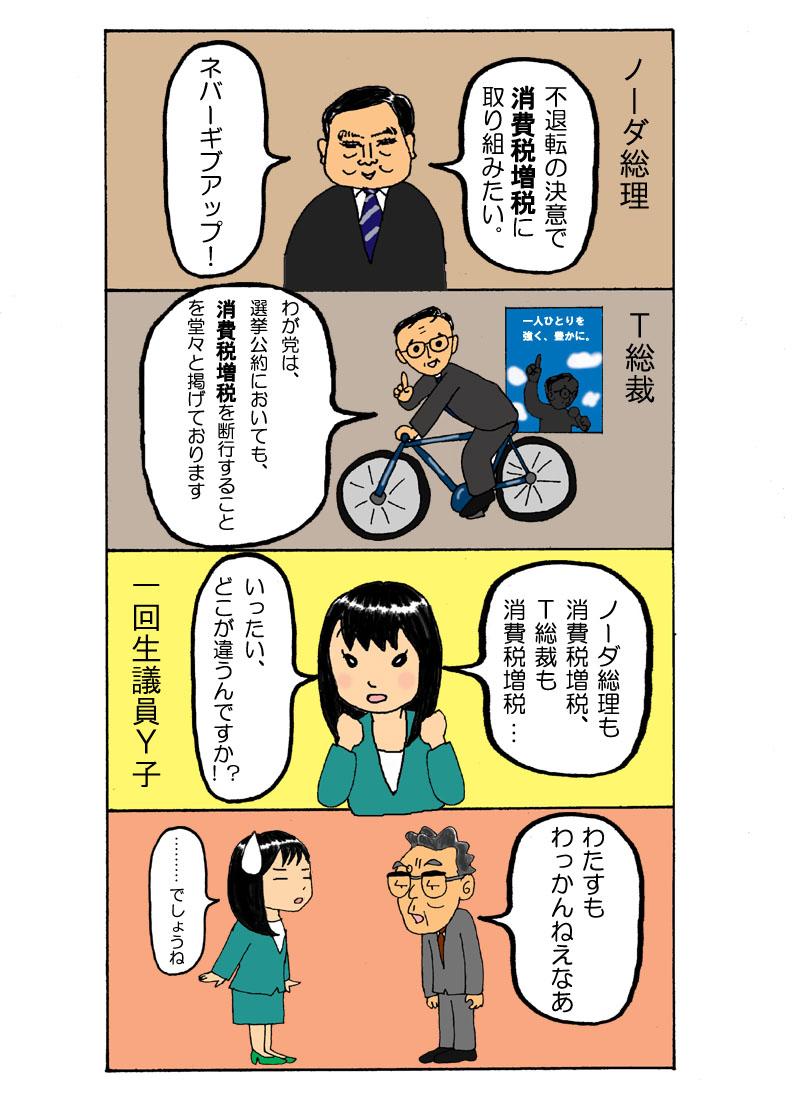 永田町仮想日記