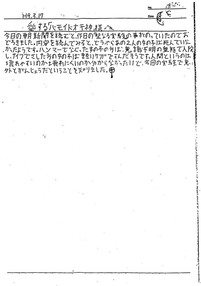 s_note2.jpg