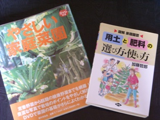 野菜作りと 肥料の本だよん