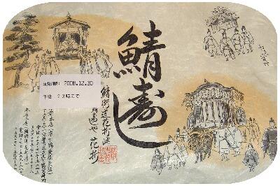 sabazushi-b