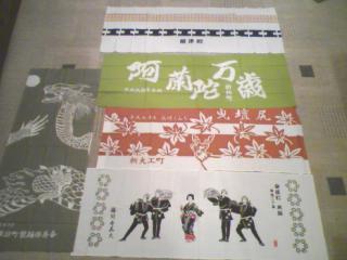 平成20年踊り町手拭い(5町)