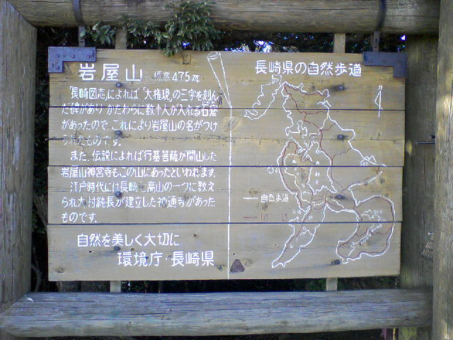 岩屋山説明板