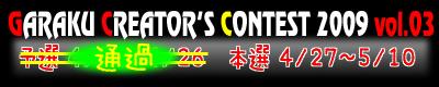 garaku_contest.jpg