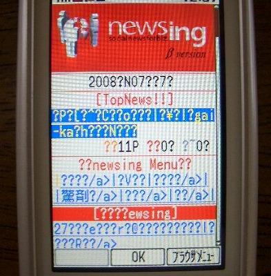 newsing_1.jpg