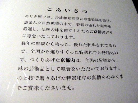 01morita_08_10_22.JPG