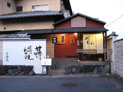 16negiyaki_08_10_20.JPG