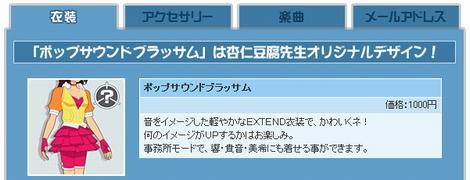 PSByayoiori_02.jpg