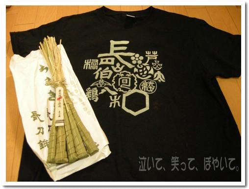 粽と祇園祭Tシャツ