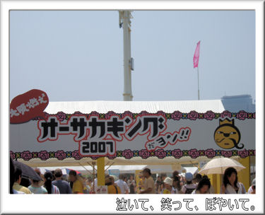 オーサカキング会場.jpg