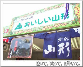 山形米沢牛の店.jpg