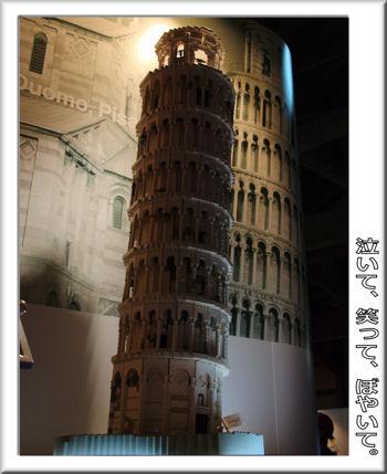 ピサの斜塔.jpg