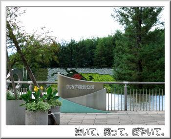 宇治市植物公園.jpg