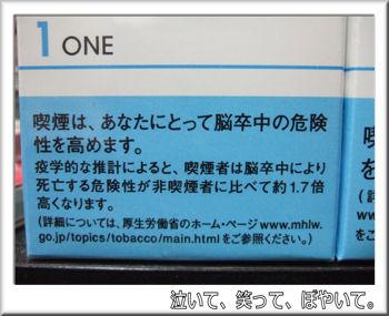 タバコ02
