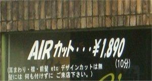 air-cut.jpg