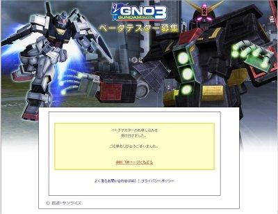 GNO3βテスト応募