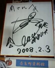 剛のサインin奈良町資料館