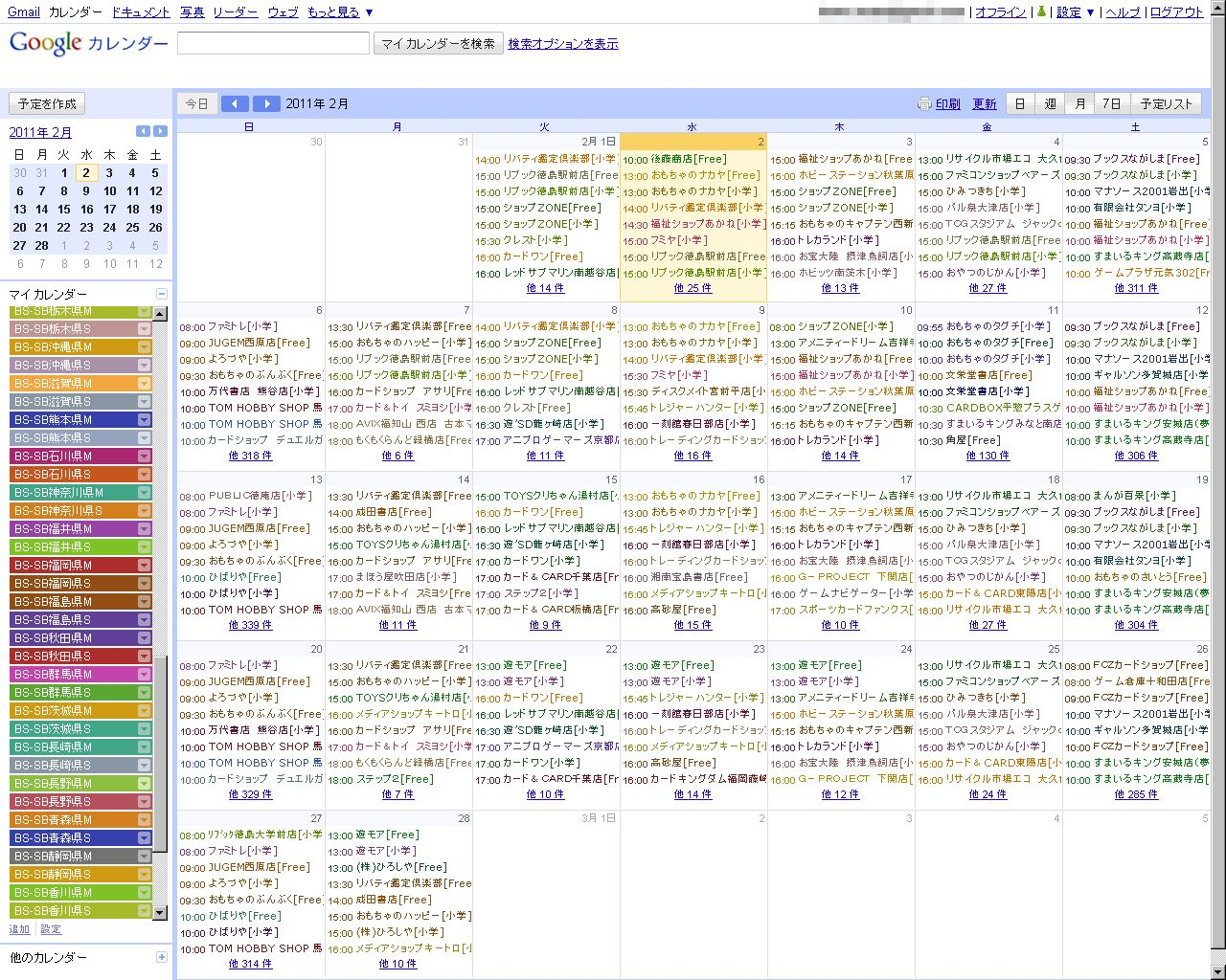 SBカレンダー201102