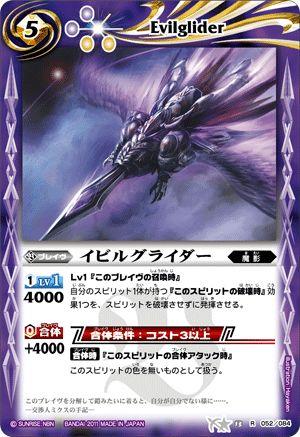 イビルグライダー
