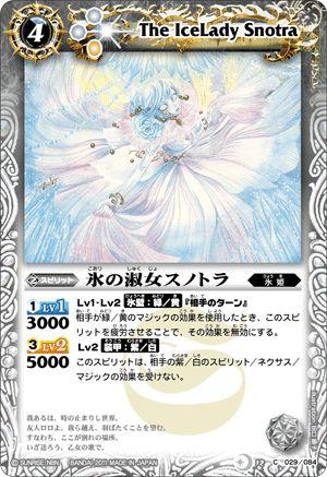 氷の淑女スノトラ