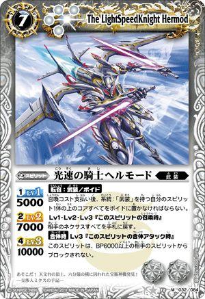 光速の騎士ヘルモード