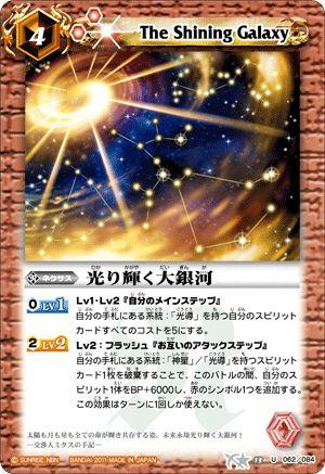 光り輝く大銀河