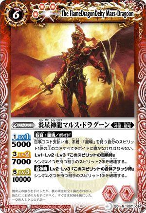 BS12-007 炎星神龍マルス・ドラグーン