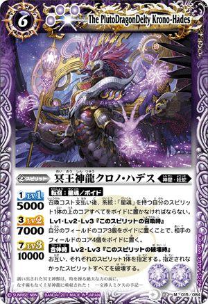 BS12-015 冥王神龍クロノ・ハデス