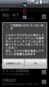 BatteryChanger01.png