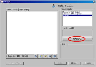 DWGConvert_image002.jpg