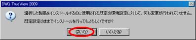 DWGTrueView2009_image004.jpg