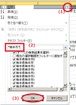 excel-fil02.png