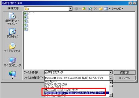 excel2003gazobooksavetype02.PNG