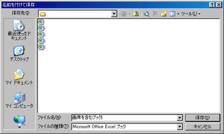 excel2003gazobooksavetype03.PNG