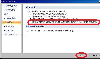 excel2007macroseq4.jpg