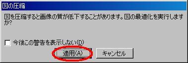 excelzuassyuku04.JPG