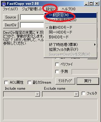 fastcopyfastset01.png