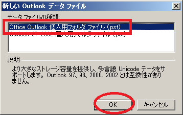 outlook20032gcyo05.png