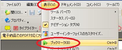 pdfxchange-bookmark01.png