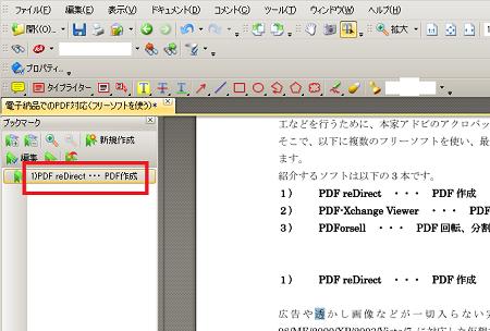 pdfxchange-bookmark03.png