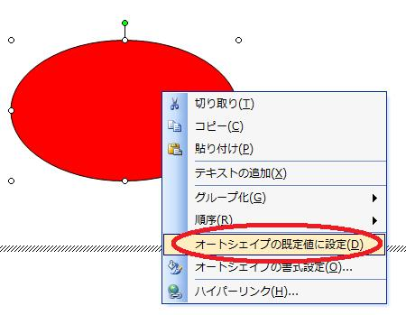 word-zukitei1.jpg