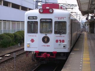 わかやま電鉄2270系2271F