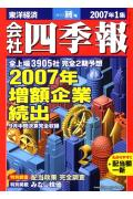 会社四季報 2007年新春号