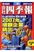 会社四季報 2007年新春号