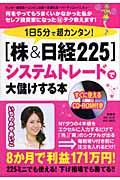 1日5分で超カンタン!「株&日経225」システムトレードで大儲けする本