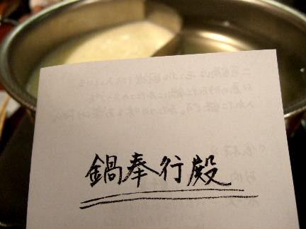 テンゲル鍋奉行