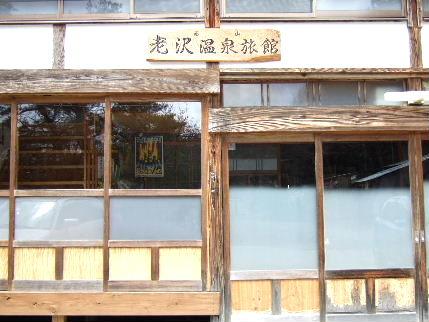老沢温泉2