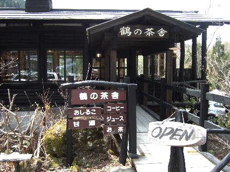 鶴の茶屋1