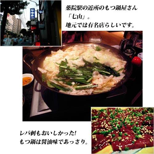 七山&モツ鍋
