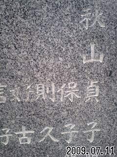 20090919143812.jpg
