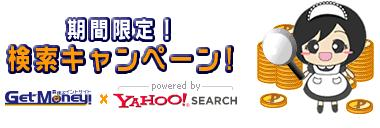 GetMoney!(ゲットマネー)/web検索